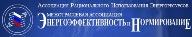 Ассоциация Рационального Использования Энергоресурсов  «Межотраслевая Ассоциация Энергоэффективность и Нормирование»  АРИЭР «МАЭН»