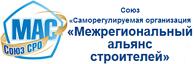 Союз «Саморегулируемая организация «Межрегиональный альянс строителей»